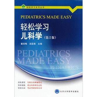 轻松学习系列丛书:轻松学习儿科学(第2版)