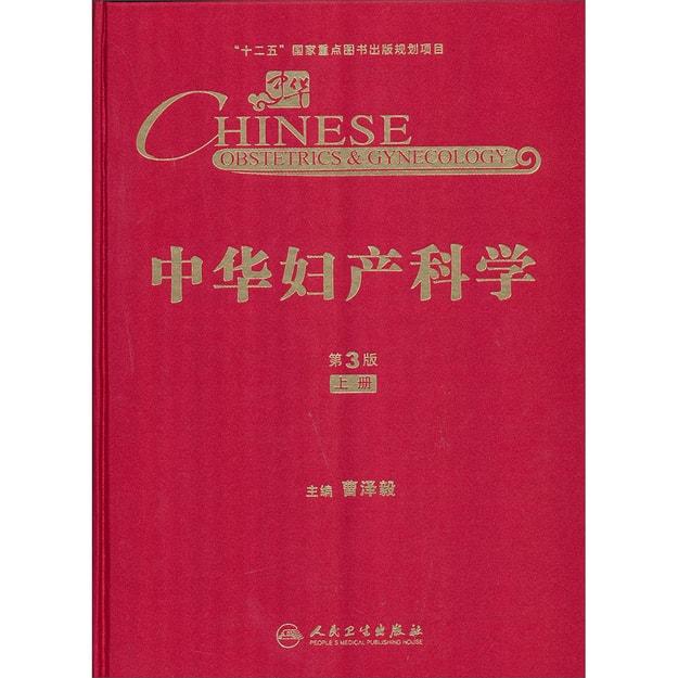 商品详情 - 中华妇产科学(第3版)(上册) - image  0