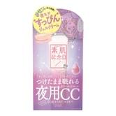 日本SANA莎娜 素肌纪念日 夜用CC素颜霜 30g