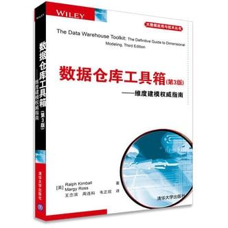 大数据应用与技术丛书·数据仓库工具箱(第3版):维度建模权威指南
