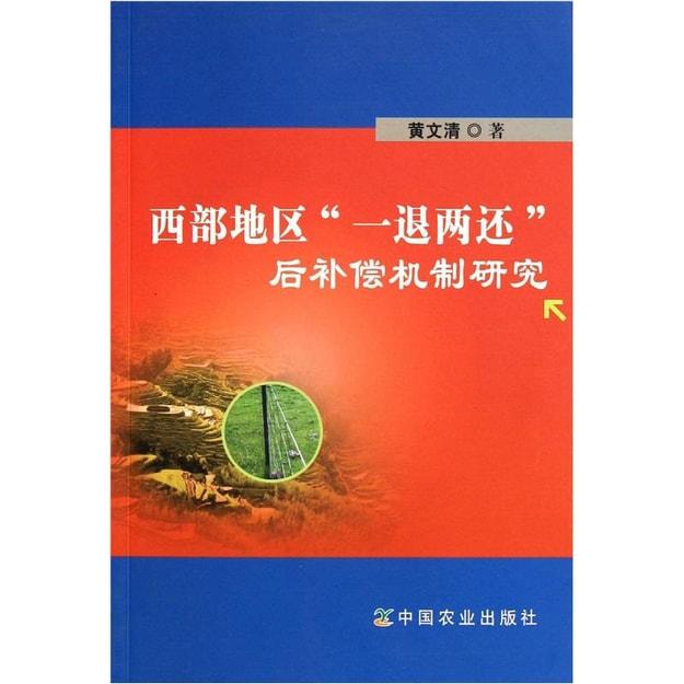"""商品详情 - 西部地区""""一退两还""""后补偿机制研究 - image  0"""