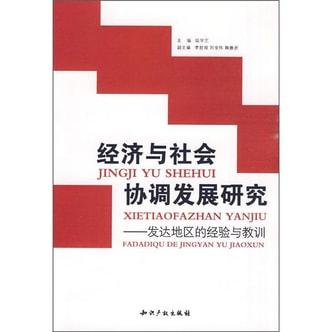经济与社会协调发展研究:发达地区的经验与教训