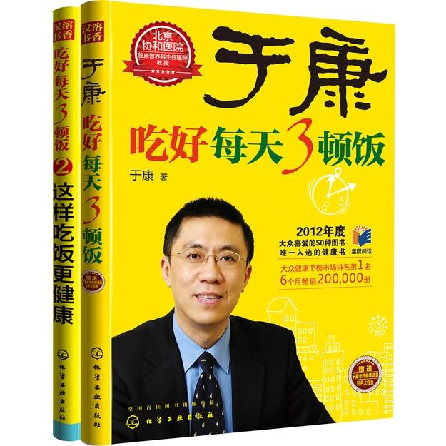 商品详情 - 于康:吃好每天3顿饭(套装共2册) - image  0