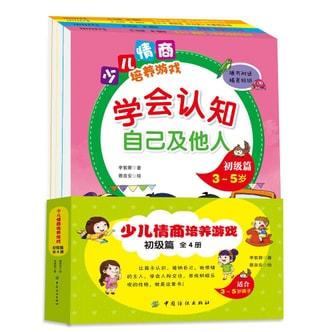 少儿情商培养游戏 初级篇(全4册)