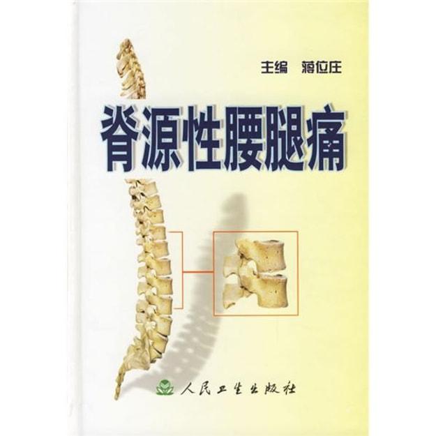 商品详情 - 脊源性腰腿痛 - image  0