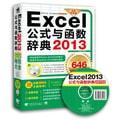 Excel 2013公式与函数辞典646秘技大全(646秘技大全 全新升级版 附光盘)