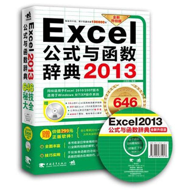 商品详情 - Excel 2013公式与函数辞典646秘技大全(646秘技大全 全新升级版 附光盘) - image  0