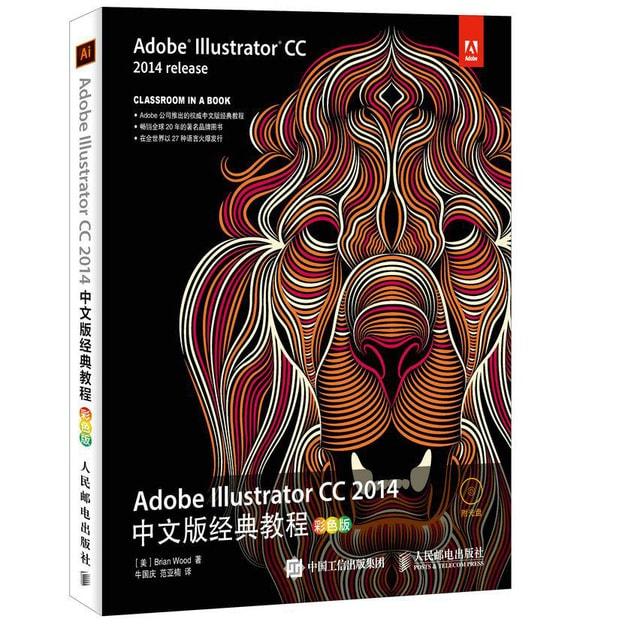 商品详情 - Adobe Illustrator CC 2014中文版经典教程(彩色版) - image  0