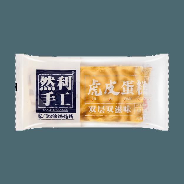 商品详情 - 然利 手工虎皮蛋糕 乳酸菌夹心双层双滋味 面包 110g - image  0
