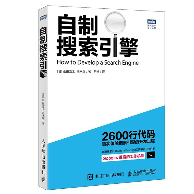 商品详情 - 自制搜索引擎 - image  0