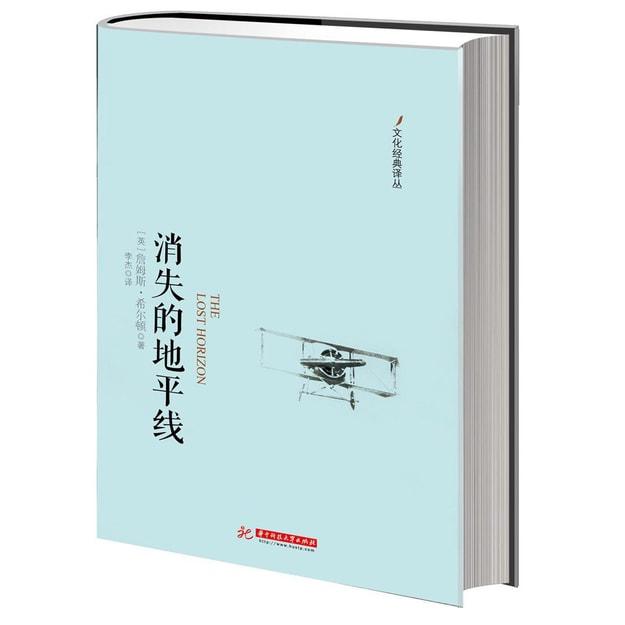 商品详情 - 文化经典译丛:消失的地平线 - image  0