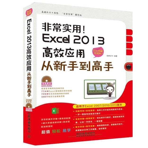 商品详情 - 非常实用 Excel 2013高效应用从新手到高手(全彩图解视频版 附光盘) - image  0