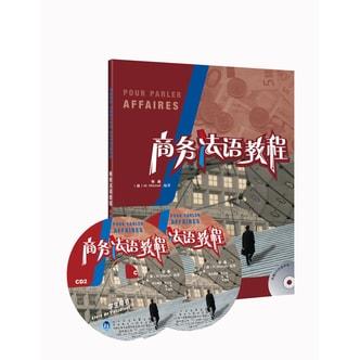 商务法语教程(学生用书)(附光盘)