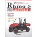 Rhino 5完全自学教程(附光盘1张)