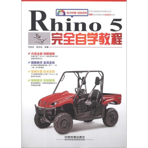 商品详情 - Rhino 5完全自学教程(附光盘1张) - image  0