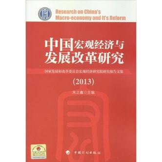 中国宏观经济与发展改革研究(2013)