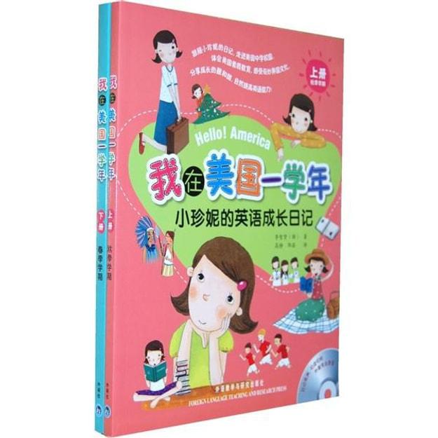 商品详情 - 我在美国一学年:小珍妮的英语成长日记(套装上下册 附CD光盘) - image  0
