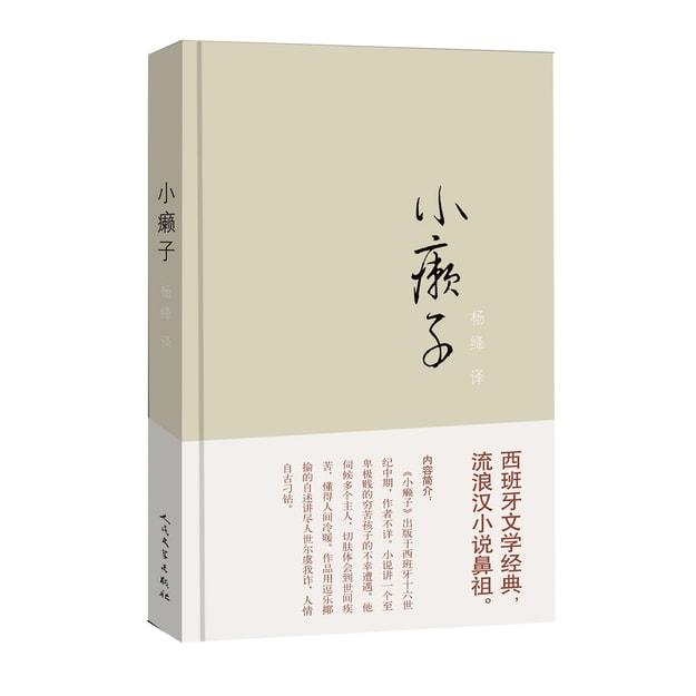 商品详情 - 小癞子(精装) - image  0