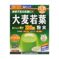 YAMAMOTO 100% Barley Leaves Powder Matcha Flavor 44bags Cosme Award