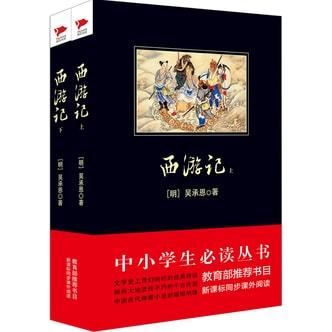 西游记(套装上下册)/中小学生必读丛书·教育部推荐新课标同步课外阅读