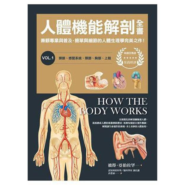 商品详情 - 【繁體】人體機能解剖全書vol.1 - image  0