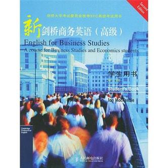 新剑桥商务英语(高级)(学生用书)(第2版)
