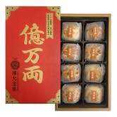 CHEN YUN PAO CHUAN Yolk Pastry 8pcs