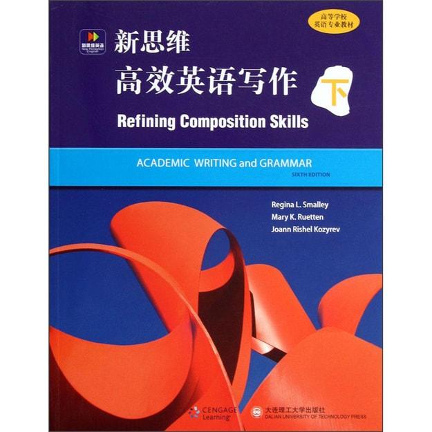 商品详情 - 高等学校英语专业教材:新思维高效英语写作(下) - image  0