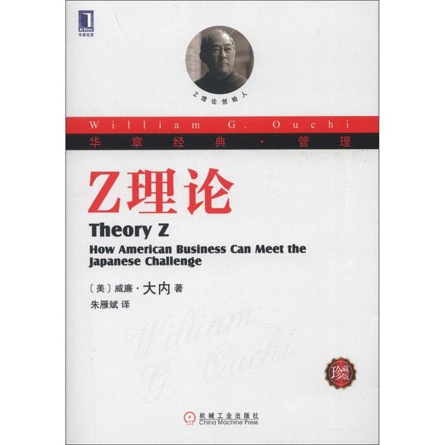 商品详情 - 华章经典·管理 Z理论(珍藏版) - image  0