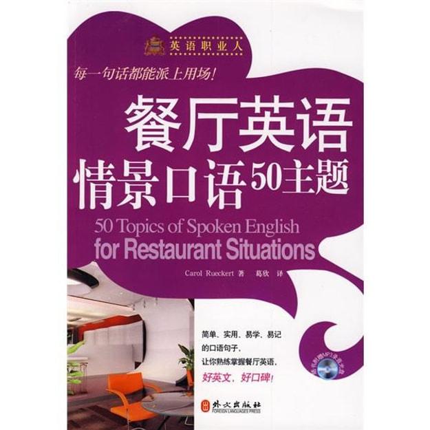 商品详情 - 英语职业人:餐厅英语情景口语50主题(附光盘1张) - image  0