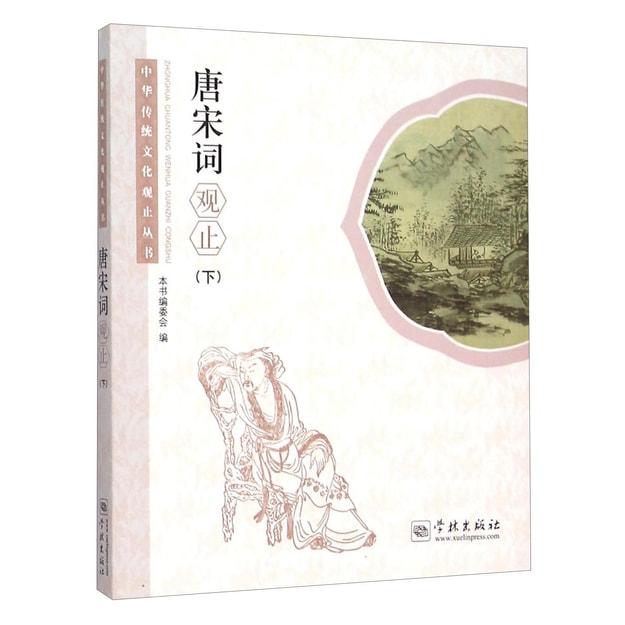 商品详情 - 中华传统文化观止丛书:唐宋词观止(下) - image  0