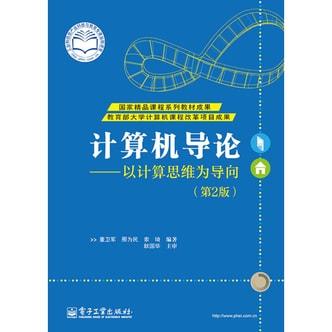 计算机导论――以计算思维为导向(第2版)