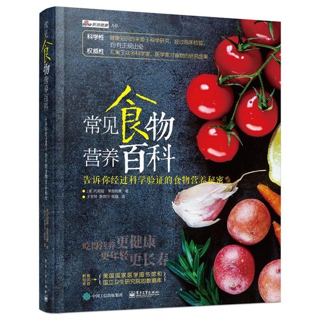 商品详情 - 常见食物营养百科 告诉你经过科学验证的食物营养秘密 - image  0