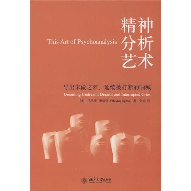 商品详情 - 精神分析艺术 - image  0