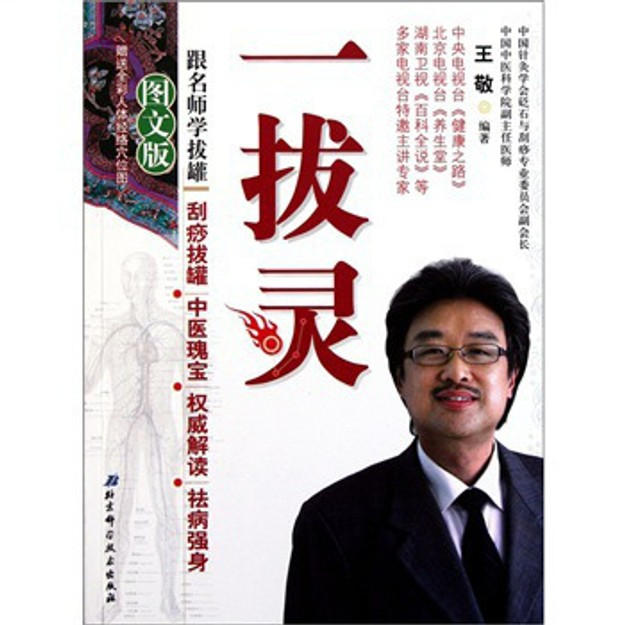 商品详情 - 一拔灵:跟名师学拔罐(图文版) - image  0