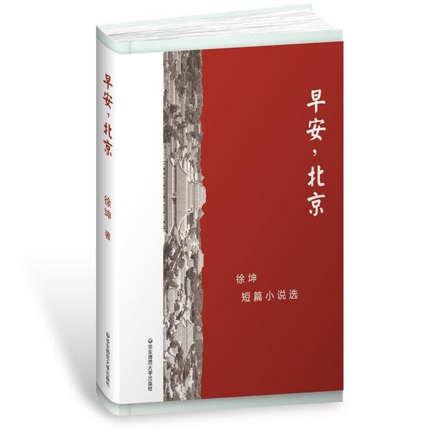 Product Detail - 早安,北京! 徐坤短篇小说选(精装) - image 0