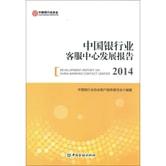 中国银行业客服中心发展报告(2014)