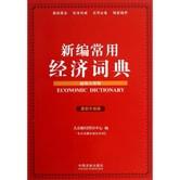 新编常用经济词典(超级实用版)(最新升级版)