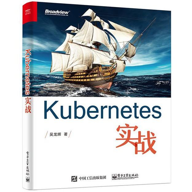 商品详情 - Kubernetes实战 - image  0