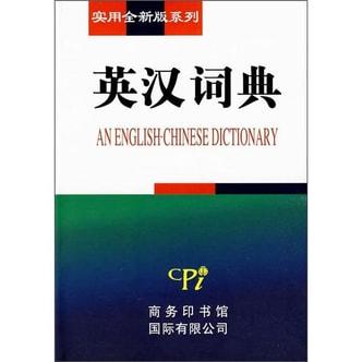 实用全新版系列:英汉词典