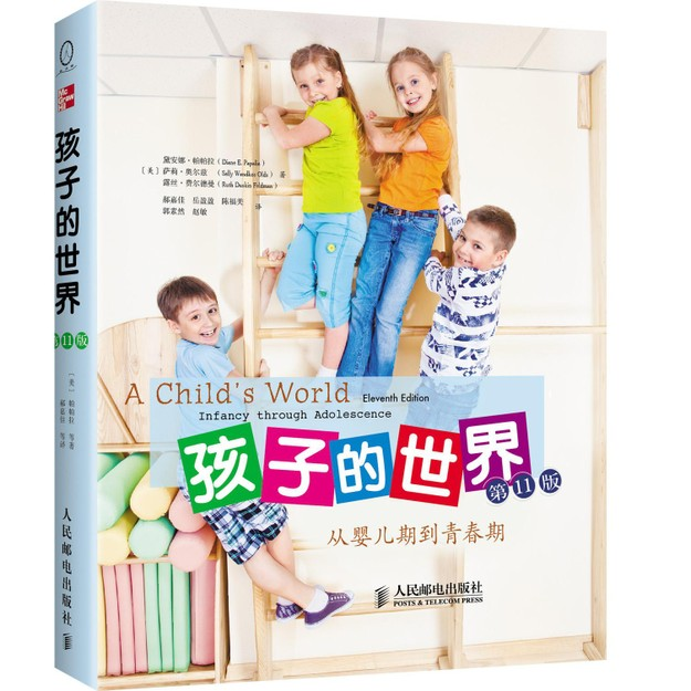 商品详情 - 孩子的世界:从婴儿期到青春期(第11版) - image  0