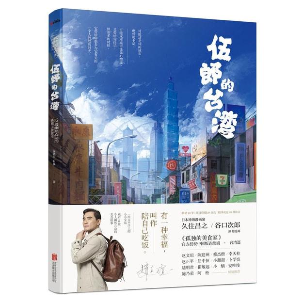 商品详情 - 伍郎的台湾 - image  0