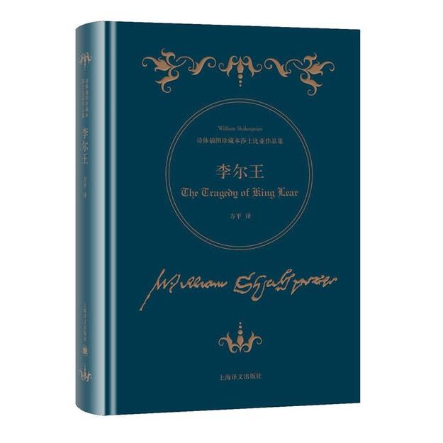 商品详情 - 李尔王/诗体插图珍藏本莎士比亚作品集 - image  0