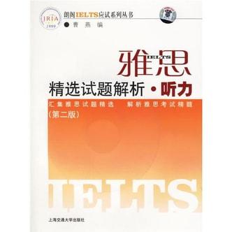朗阁IELTS应试系列丛书·雅思精选试题解析:听力(第2版)(附光盘1张)