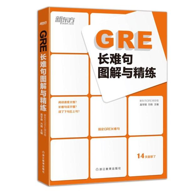 商品详情 - 新东方 GRE长难句图解与精练 - image  0