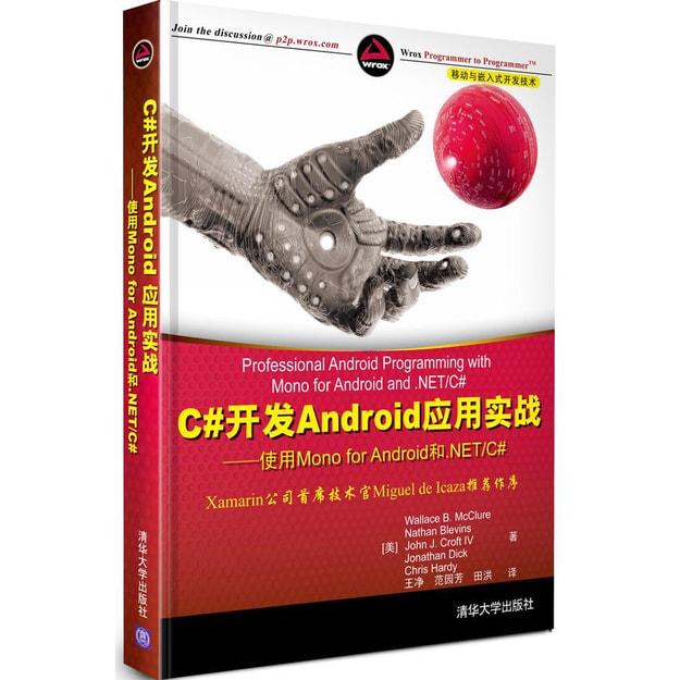 商品详情 - 移动与嵌入式开发技术·C#开发Android应用实战:使用Mono for Android和.NET/C# - image  0