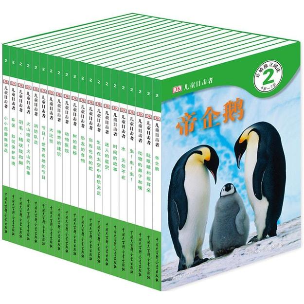 商品详情 - DK儿童目击者·第2级·开始独立阅读(4岁-7岁)(套装全20册) - image  0