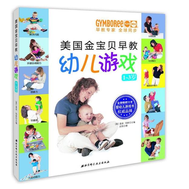 商品详情 - 美国金宝贝早教幼儿游戏(1-3岁) - image  0