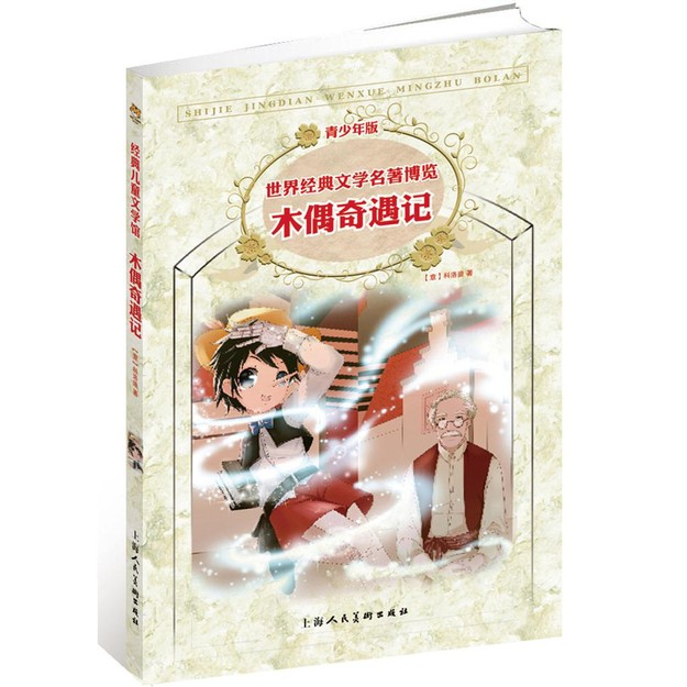 商品详情 - 世界经典文学名著博览:木偶奇遇记(第2版 青少年版) - image  0