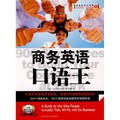 商务英语白骨精1:商务英语口语王(附MP3光盘)